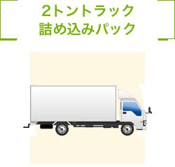 2トントラック詰め込みパック