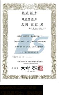 遺品整理士認定協会「遺品整理士」資格取得