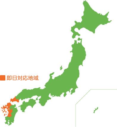 即日対応地域の地図(福岡 佐賀 長崎 熊本 山口の一部)