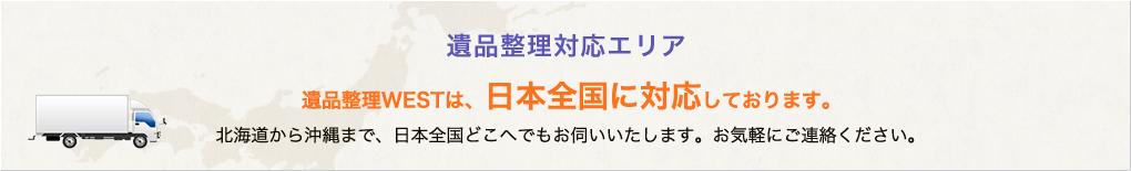遺品整理WESTは、日本全国に対応しております。