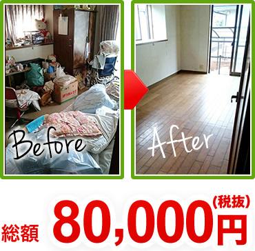 総額80,000円(税抜) case1のbeforeとafterの写真