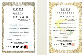認定遺品整理士の認定証書の画像